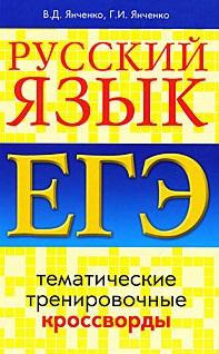 ЕГЭ Русский язык Тематические тренир. кроссворды