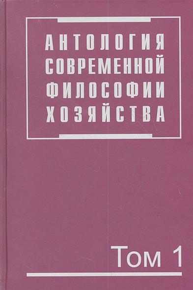Купить Антология Современной Философии Хозяйства. В 2 Томах. Том 1