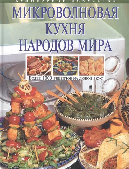 Родионова И. (сост.) Микроволновая кухня народов мира