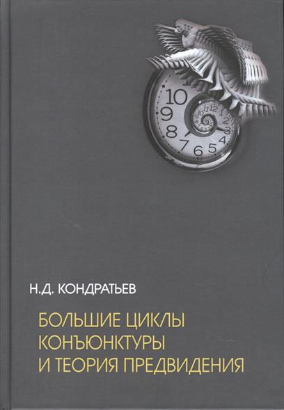 Кондратьев Н. Большие циклы конъюнктуры и теория предвидения