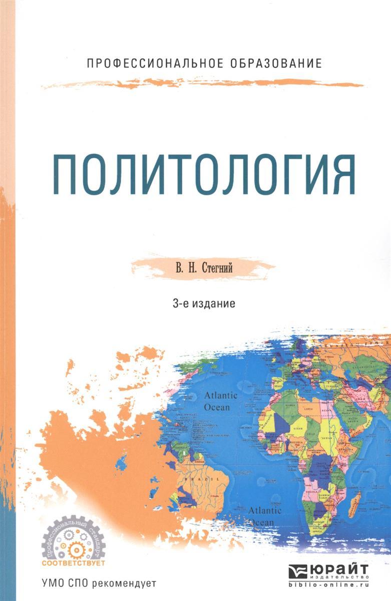 Политология. Учебное пособие для СПО
