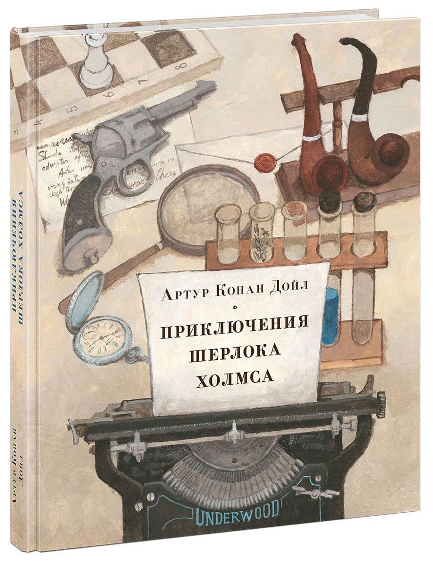 Дойл А. Приключения Шерлока Холмса ISBN: 9785433506510 дойл а к все приключения шерлока холмса