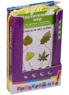 Растительный мир. 48 карточек с заданиями от простого к сложному (+карандаш)