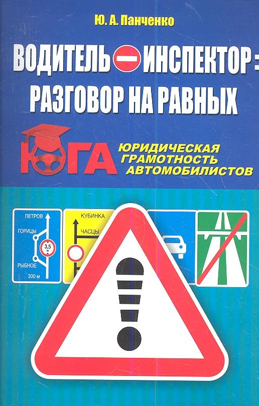 Панченко Ю. Водитель-инспектор: разговор на равных. Юридическая грамотность автомобилистов