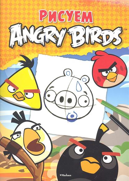 Бирюкова Н. (пер.) Рисуем Angry Birds angry birds 92 см