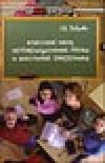 Классные часы нетрадиционные уроки и школьные праздники