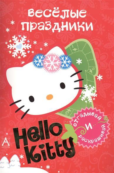 Фетисова М.: Веселые праздники. Hello Kitty. Отгадывай и раскрашивай
