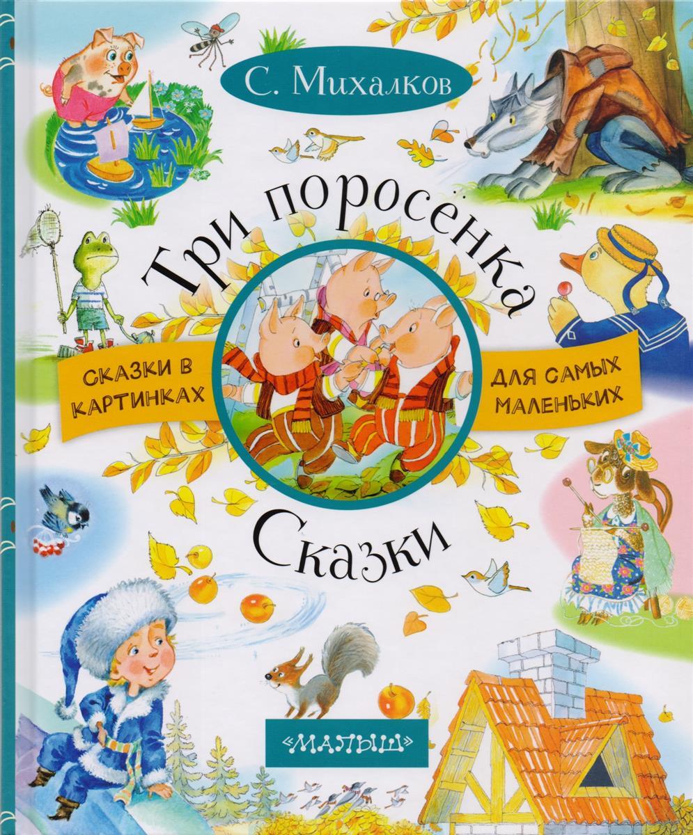 Михалков С. Три поросенка. Сказки михалков м домашние уроки с развивающими заданиями для малышей три поросенка