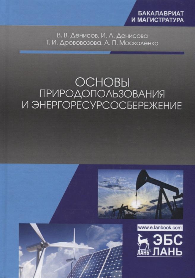 Денисов В.: Основы природопользования и энергоресурсосбережение