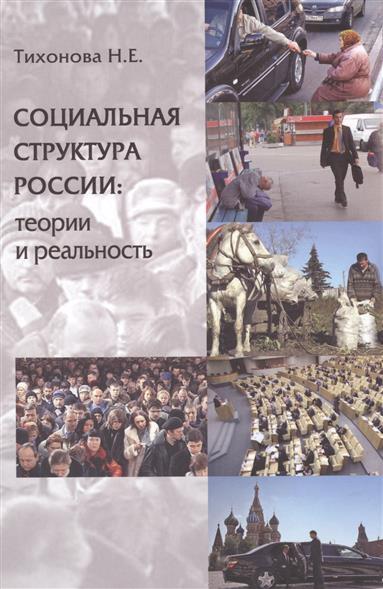 Социальная структура России: теории и реальность