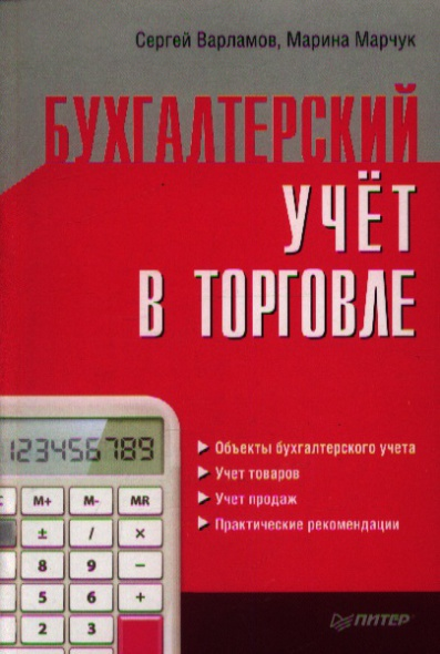 Варламов С., Марчук М. Бухгалтерский учет в торговле