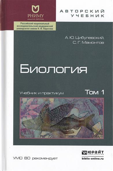 Биология: Учебник и практикум. В 2-х томах. Том 1