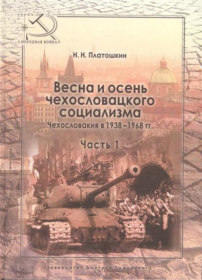 Весна и осень чехословацкого социализма. Чехословакия в 1938-1968 гг. (Часть 1)