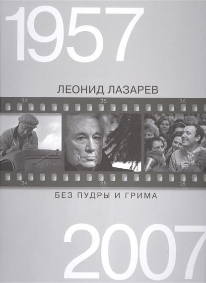 Лазарев Л. Без пудры и грима. 1957-2007 endever stone grey 26 см