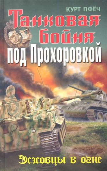 Танковая бойня под Прохоровкой Эсэсовцы в огне