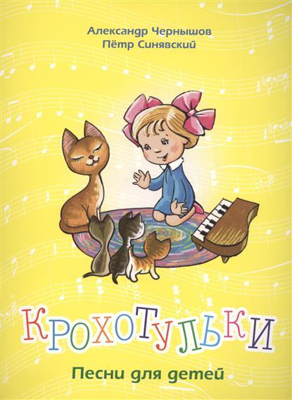 Чернышов А., Синявский П. Крохотульки. Песни для детей. Для голоса и фортепиано