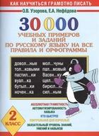 30 000 учебных примеров и заданий по русскому языку на все правила и орфограммы. 2 класс. Абсолютная грамотность. Автоматизированность навыка. Кто быстрее. Контрольная для взрослых. Обязательный уровень знаний, умений и навыков
