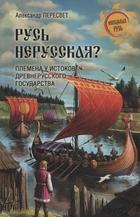 Русь нерусская? Племена у истоков Древнерусского государства