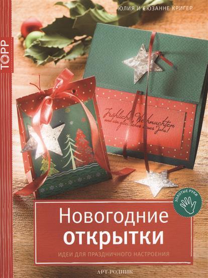 Кригер Ю. и С. Новогодние открытки. Идеи для праздничного настроения шахова м даркова ю новогодние елки и игрушки