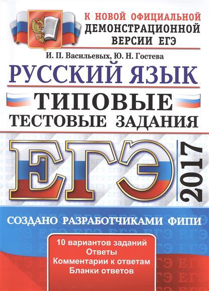 Васильевых И., Гостева Ю. ЕГЭ 2017. Русский язык. Типовые тестовые задания