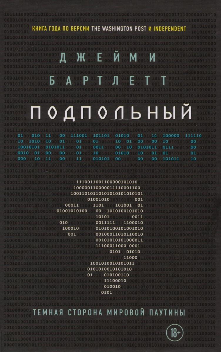 Бартлетт Дж. Подпольный интернет. Темная сторона мировой паутины