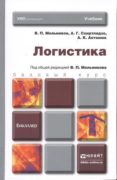 Мельников В., Схиртладзе А., Антонюк А. Логистика. Учебник для бакалавров