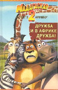 Качке Дж. Мадагаскар 2 Побег в Африку Дружба и в Африке дружба