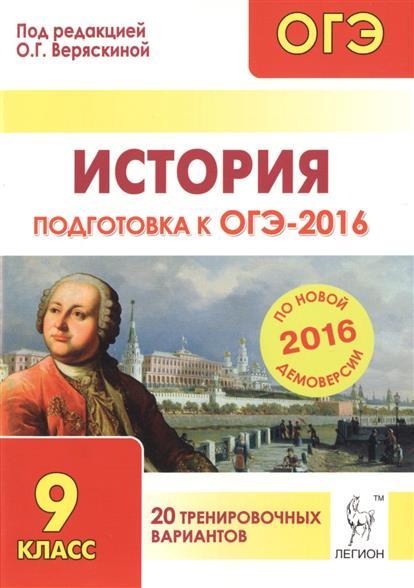 История. Подготовка к ОГЭ-2016. 9 класс. 20 тренировочных вариантов по демоверсии 2016