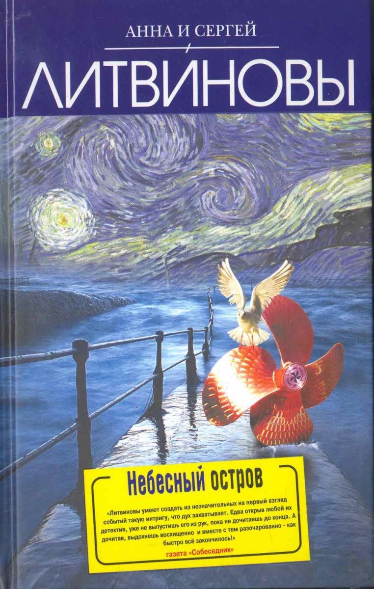 Литвинова А., Литвинов С. Небесный остров литвинова а литвинов с вспомнить будущее