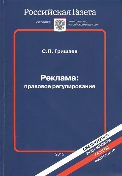 Реклама: Правовое регулирование. Выпуск 10