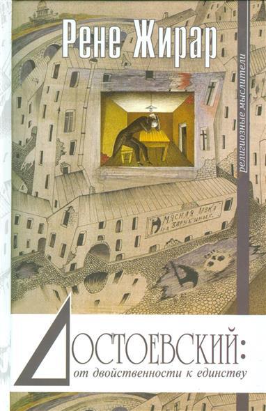 Достоевский: от двойствености к единству