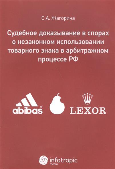 Судебное доказывание в спорах о незаконном использовании товарного знака в арбитражном процессе РФ
