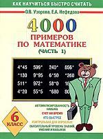 4000 примеров по математике 6 кл 1 часть