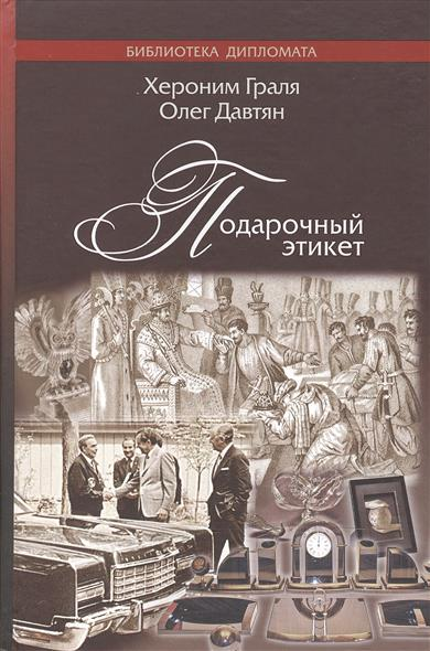 Граля Х., Давтян О. Подарочный этикет давтян о с подарочный этикет
