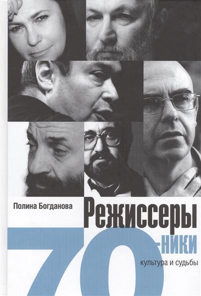 Режисеры-семидесятники. Культура и судьба