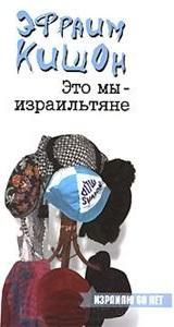 Это мы-израильтяне