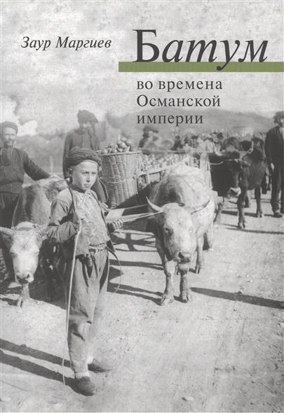 Маргиев З. Батум во времена Османской империи (+CD) музыка османской империи