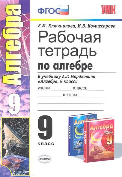 Рабочая тетрадь по алгебре. 9 класс. К учебнику Ю.Н. Мордковича