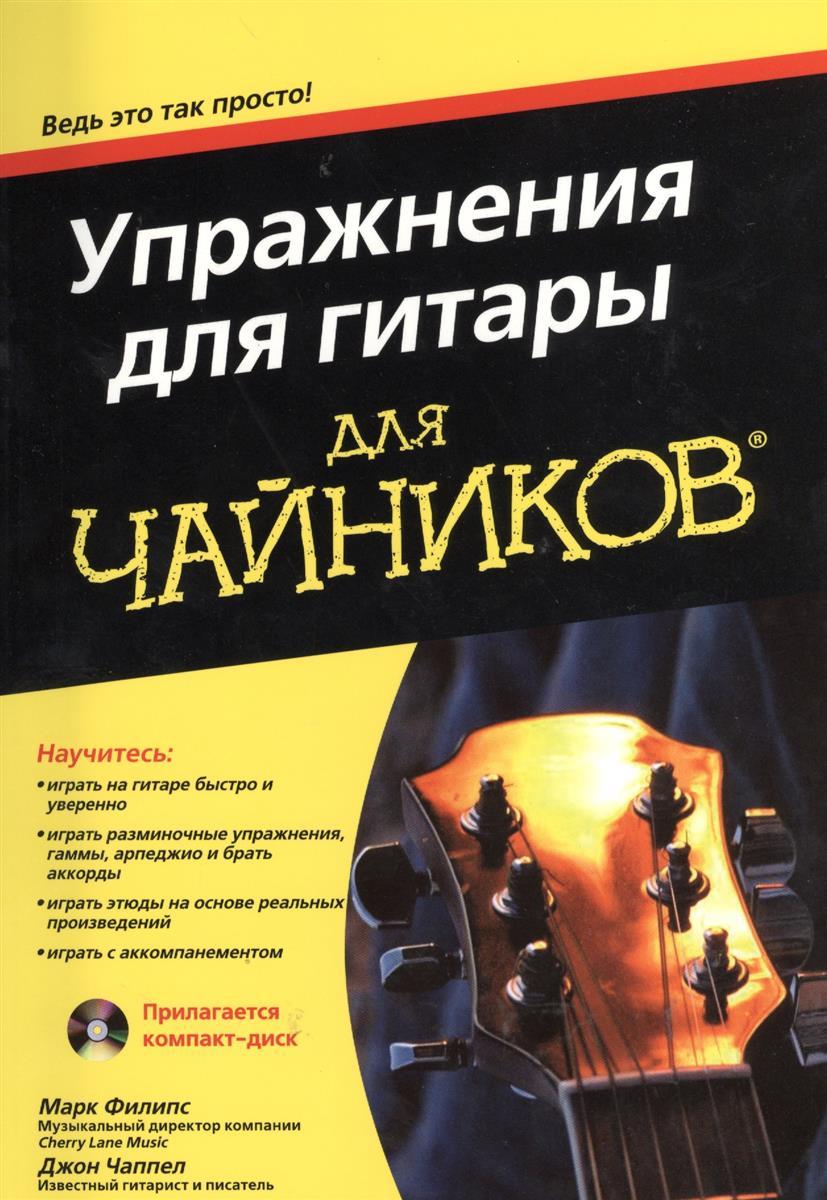 Филипс М., Чаппел Дж. Упражнения для гитары для чайников (+CD) гриффис м эпштейн л как заработать на акциях для чайников