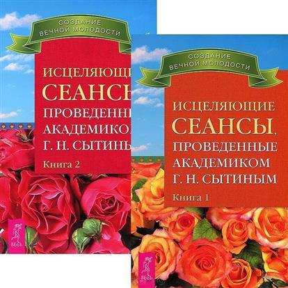 Сытин Г. Исцеляющие сеансы Г.Н.Сытина 1-2 (комплект из 2 книг) патология кожи комплект из 2 книг