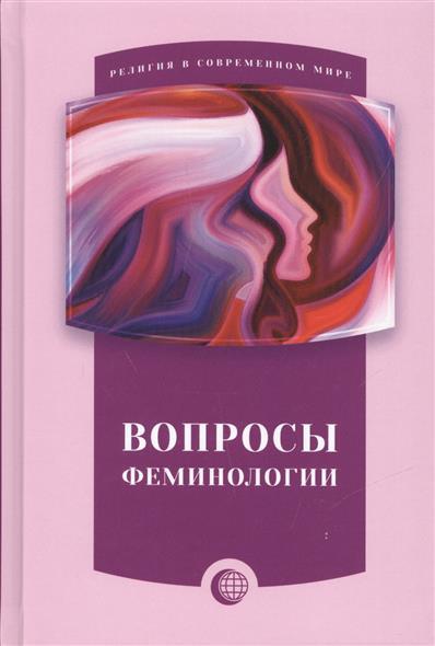 Вопросы феминологии pro svet light mini par led 312 ir