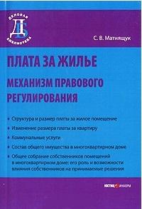 Плата за жилье Механизм правов. регулирования