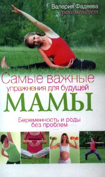 Брин Л. Самые важные упражнения для будущей мамы. Беременность и роды без проблем