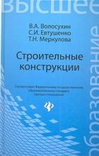 Строительные конструкции. Учебник для студентов вузов. Издание четвертое, переработанное и дополненное