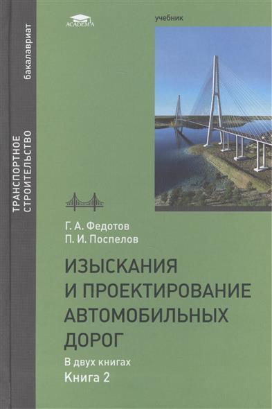 Изыскания и проектирование автомобильных дорог. В двух книгах. Книга 2. Учебник