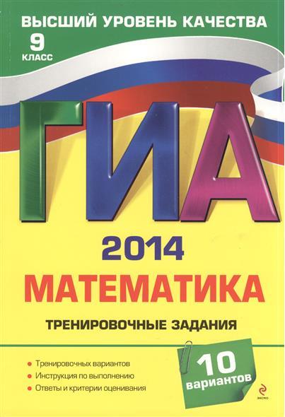 ГИА 2014. Математика. Тренировочные задания