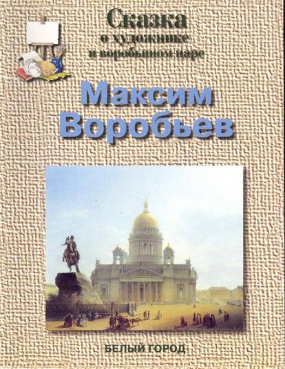Максим Воробьев Сказка о художнике и воробьином царе
