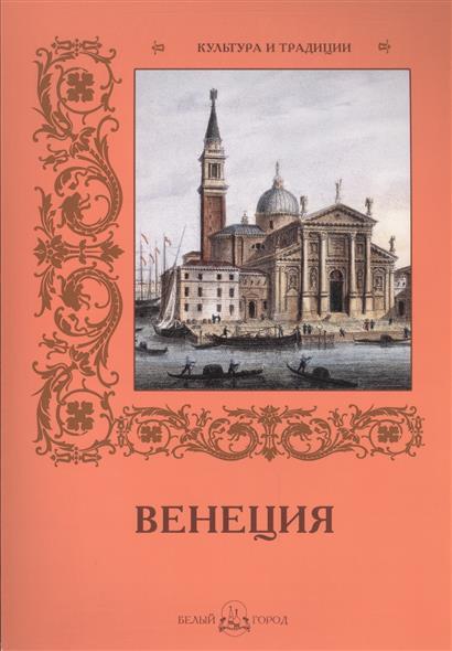 Пантилеева А. (ред.-сост.) Венеция