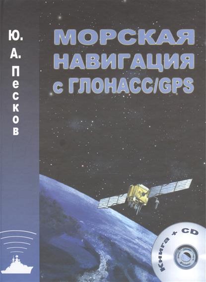 Морская навигация с ГЛОНАСС/GPS. Книга + CD от Читай-город