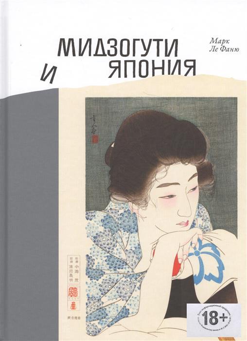 купить Ле Фаню М. Мидзогути и Япония по цене 693 рублей